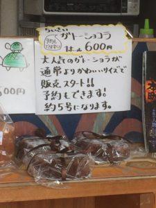 亀谷坂露伴亭のガトーショコラ