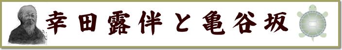 二本松市露伴亭はスリランカカレーが人気・幸田露伴と亀谷坂
