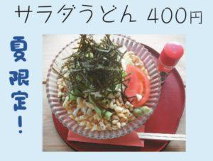二本松市亀谷坂露伴亭サラダうどん